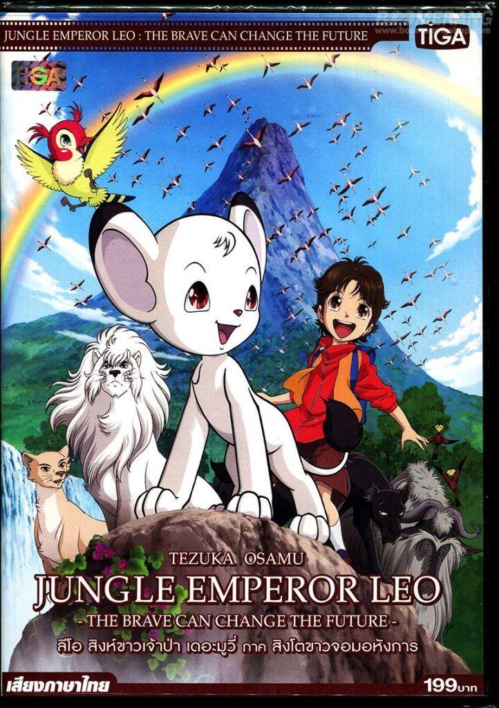 ดูหนังออนไลน์ฟรี Jungle Emperor Leo: The Movie (1997) ลีโอ สิงห์ขาวจ้าวป่า เดอะมูฟวี่