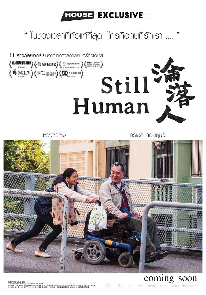 ดูหนังออนไลน์ฟรี Still Human (2020) สติล ฮิวแมน